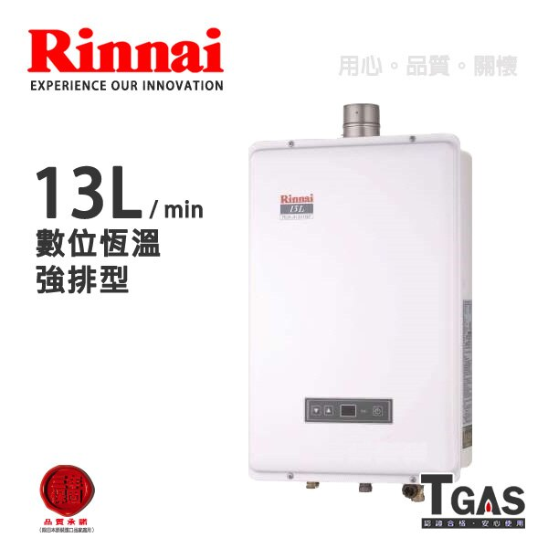 Rinnai林內 13L 數位控溫強排型熱水器【RUA-B1301WF】含基本安裝