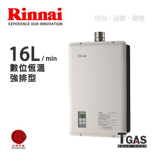 <br/><br/>  Rinnai林內 16L 數位恆溫強排型熱水器【RUA-1621WF】含基本安裝<br/><br/>