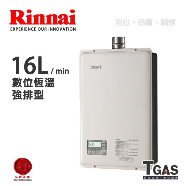 Rinnai林內 16L 數位恆溫強排型熱水器【RUA-1623WF】含基本安裝