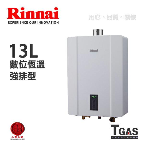 Rinnai林內 13L 數位控溫強排型熱水器【RUA-C1300WF】含基本安裝