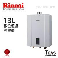 Rinnai林內 13L 數位控溫強排型熱水器【RUA-C1300WF】含基本安裝 0