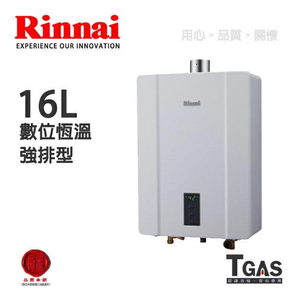 <br/><br/>  Rinnai林內 16L 數位恆溫強排型熱水器【RUA-C1600WF】含基本安裝<br/><br/>
