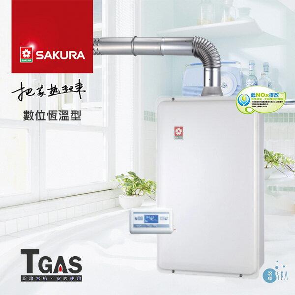 SAKURA櫻花 16公升 SPA數位恆溫熱水器【SH1691】含基本安裝