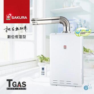 SAKURA櫻花 24公升 SPA數位恆溫熱水器【SH2470A】含基本安裝