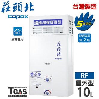 莊頭北 屋外加強抗風型熱水器10L【TH-5107RF】含基本安裝