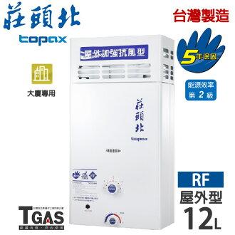 莊頭北 屋外加強抗風型熱水器12L【TH-5127RF】含基本安裝