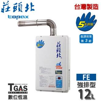 莊頭北 12L數位恆溫強制排氣型熱水器【TH-7126FE】含基本安裝