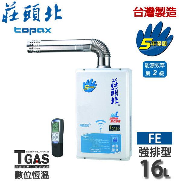 莊頭北 16L無線遙控數位恆溫強制排氣熱水器【TH-8165FE】含基本安裝