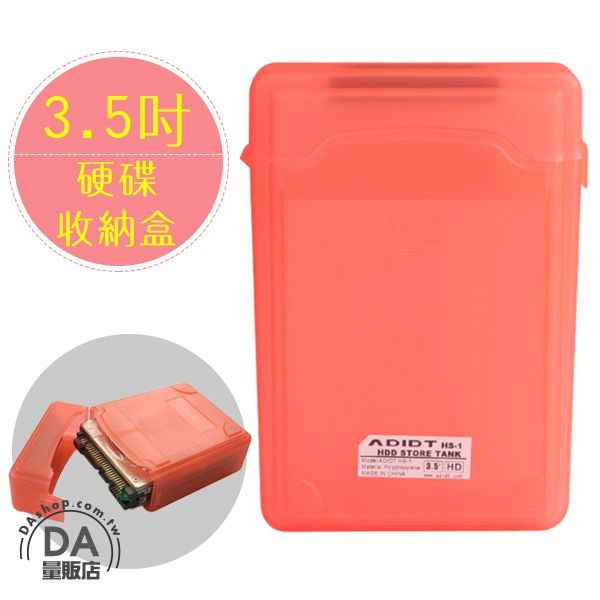 《DA量販店》3.5吋 硬碟盒 防塵 防潮 防震 防靜電 硬碟收納盒 硬碟保護盒 橙色(20-1532)