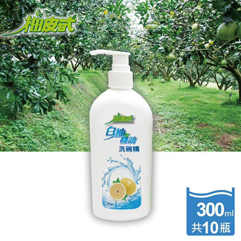超濃縮白柚冷壓精油洗碗精300ml*10瓶