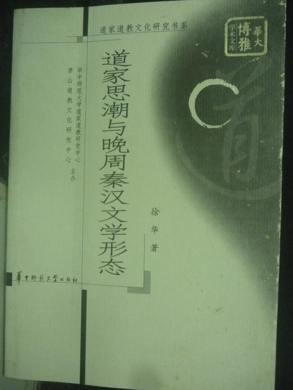【書寶二手書T1/哲學_IQB】道家思潮與晚周秦漢文學形態_徐華_簡體書