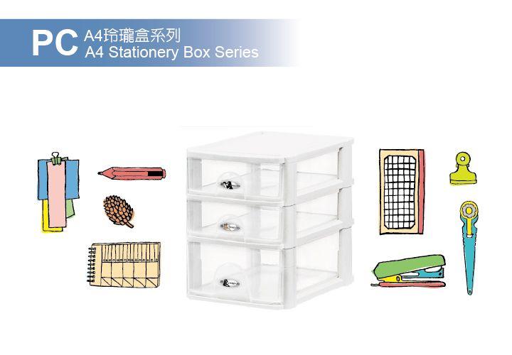 樹德SHUTER 魔法收納力玲瓏盒-A4 PC-2212 | PQ Shop