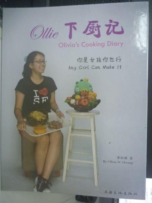 【書寶二手書T3/餐飲_ZEK】Ollie下廚記:你是女孩你也行_黃鈺珊_簡體書