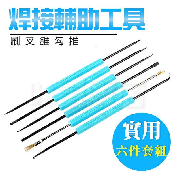 《DA量販店》SA -10 焊接 輔助 工具 組裝 維修 (34-1175)