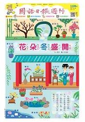 國語日報週刊-初階版201701