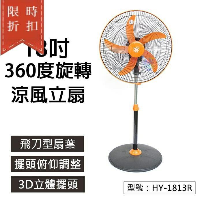 【尋寶趣】皇瑩 18吋 3D立體循環涼風扇 360度外旋式 電風扇 循環扇 涼風扇 立扇 夏扇 台灣 HY-1813R