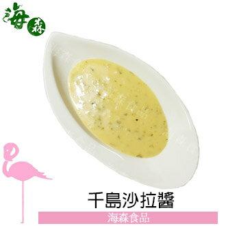 千島沙拉醬  500g/份