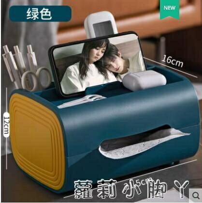 紙巾盒客廳創意輕奢家用遙控器家用茶幾收納盒可愛臥室桌面抽紙盒