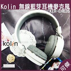 可傑 Kolin 歌林 無線藍芽耳機麥克風 KER-EH635 無線耳機 藍芽耳機 耳機 10M接收距離