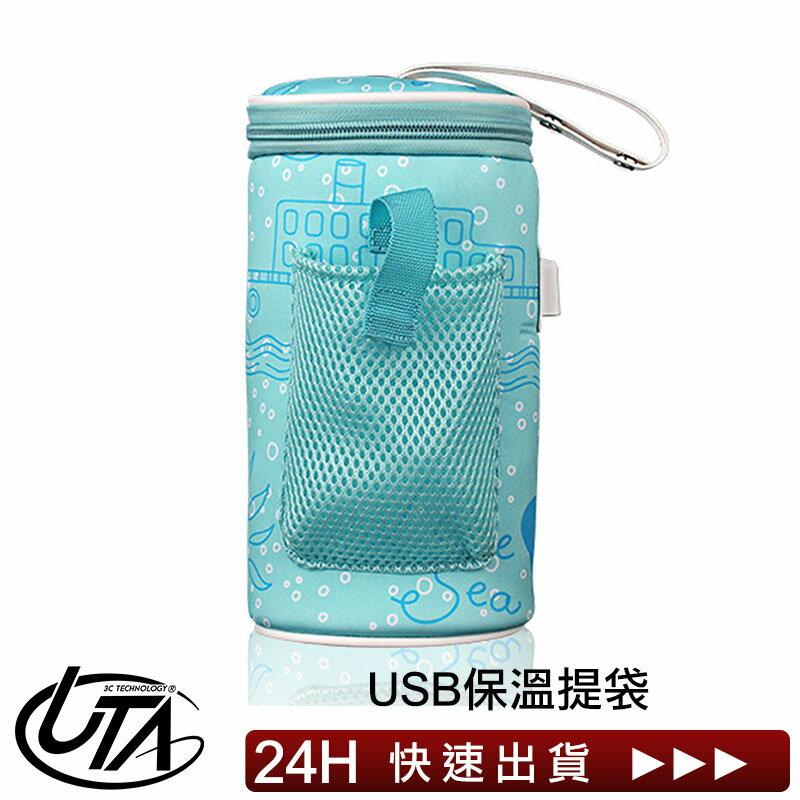 USB保溫袋 奶瓶 水壺 持續保溫 智能恆溫 外出方便 手提 可邊充邊用 【全店配送滿額免 】