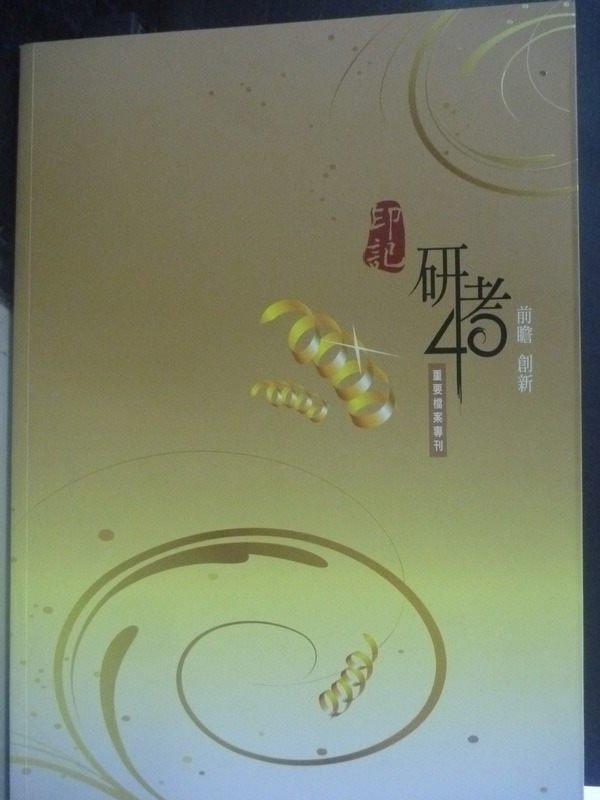 【書寶二手書T3/進修考試_QIL】研考40重要檔案專刊_行政院研究發展考核委員會編
