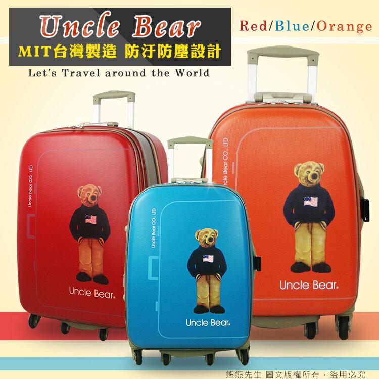 《熊熊先生》UNCLE BEAR 熊熊叔叔 MIT台灣製造 20吋 防潑水 可加大 行李箱 旅行箱 拉桿箱 +送好禮