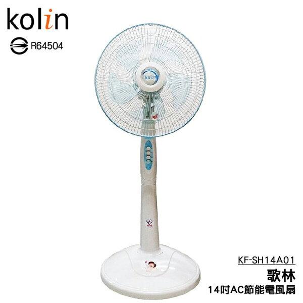 kolin歌林 14吋 節能電風扇 KF-SH14A01 機械式 AC 立扇 涼風扇 電扇 風扇 三段風速 省電 靜音