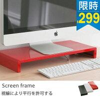桌上架 電腦架 質感LCD螢幕架 完美主義