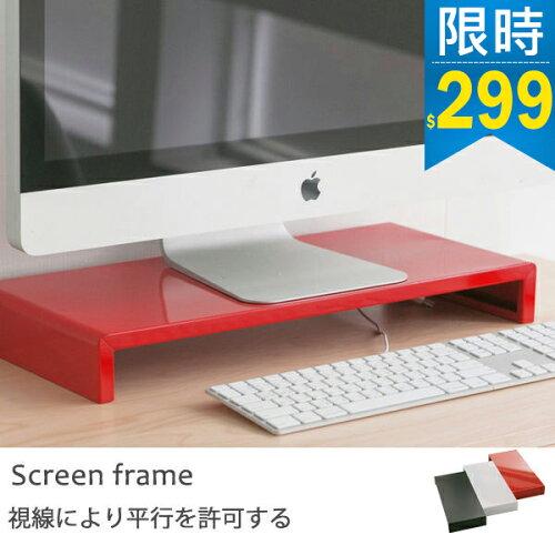 高質感LCD螢幕架(三色)