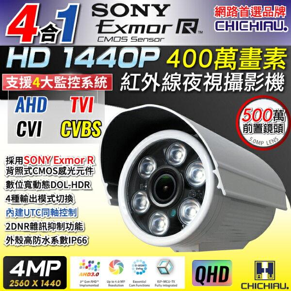 奇巧數位科技有限公司:【CHICHIAU】1440PAHDTVICVICVBS四合一SONY400萬畫素高清6陣列燈監視器攝影機