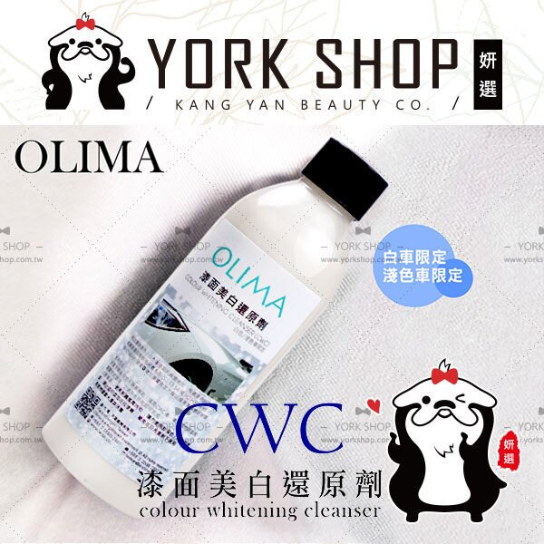 【姍伶】專業汽車機車美容DIY OLIMA漆面美白還原劑CWC-白色/淺色車系專用