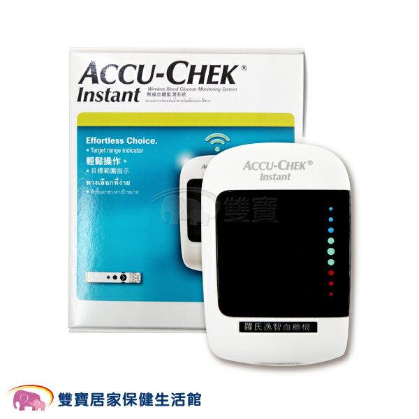 【來電有優惠】Accu-Chek 羅氏 Instant逸智 血糖機組 羅氏逸智血糖機 羅氏血糖機 藍芽血糖機組