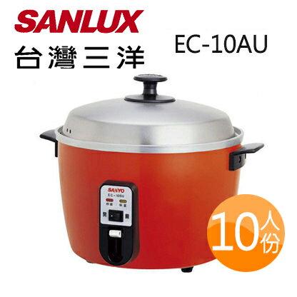 SANLUX 台灣三洋 EC-10AU 10人份不鏽鋼電鍋【台灣製造】【公司貨】