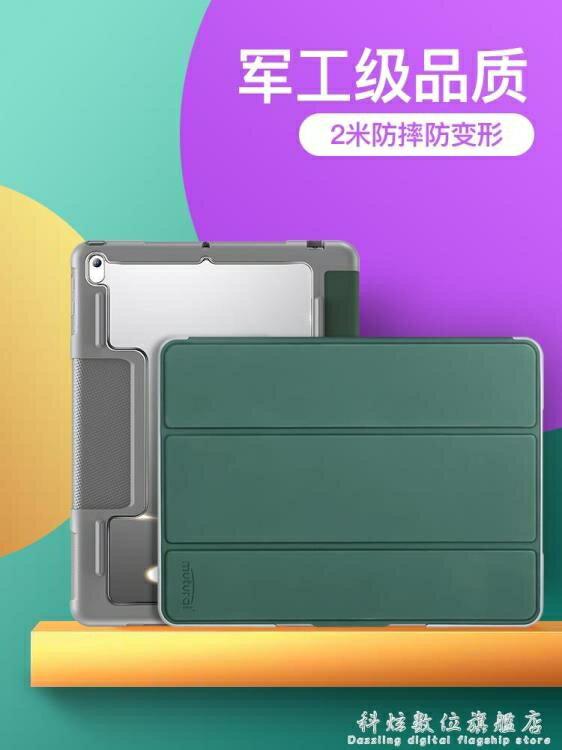 mutural適用于ipadpro保護套硅膠防摔12.9寸ipad保護套10.5全包ipad保護 科炫数位SUPER 全館特惠9折