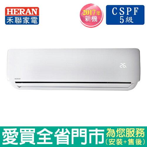 HERAN禾聯5-7坪HO-365A/HI-36B1定頻分離式一對一冷氣空調 含配送到府+標準安裝【愛買】