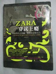 【書寶二手書T8/行銷_HOB】ZARA-穿就上癮時裝界的古柯鹼,散發致命吸引力_劉瀟瀟