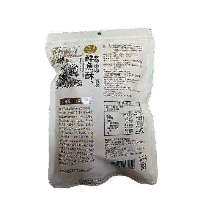 [滬尾漁家]原味 鮮魚酥