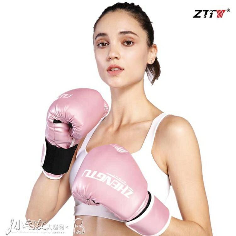 拳擊手套 ZTTY 專業款 拳擊手套散打拳套男女成人兒童訓練沙袋格斗搏擊比賽 七色堇 新年春節送禮