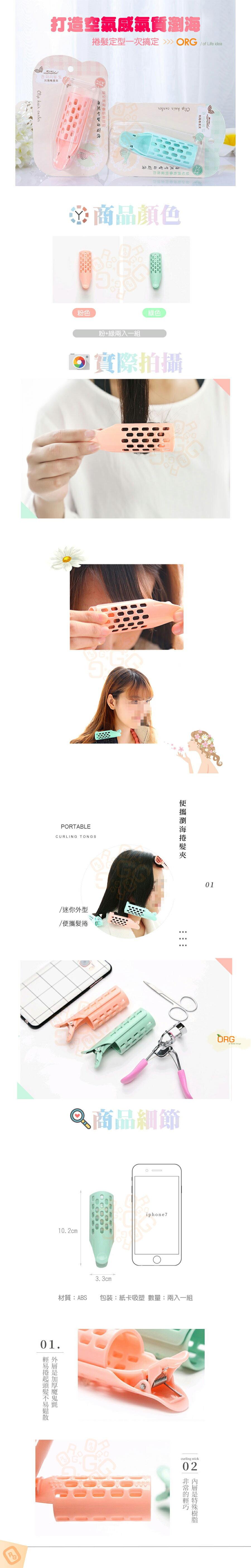 ORG《SD1466》2入組~空氣瀏海神器~劉海卷 瀏海卷 瀏海捲 捲髮器 瀏海髮夾 梨花捲 髮捲 髮卷 美髮用品