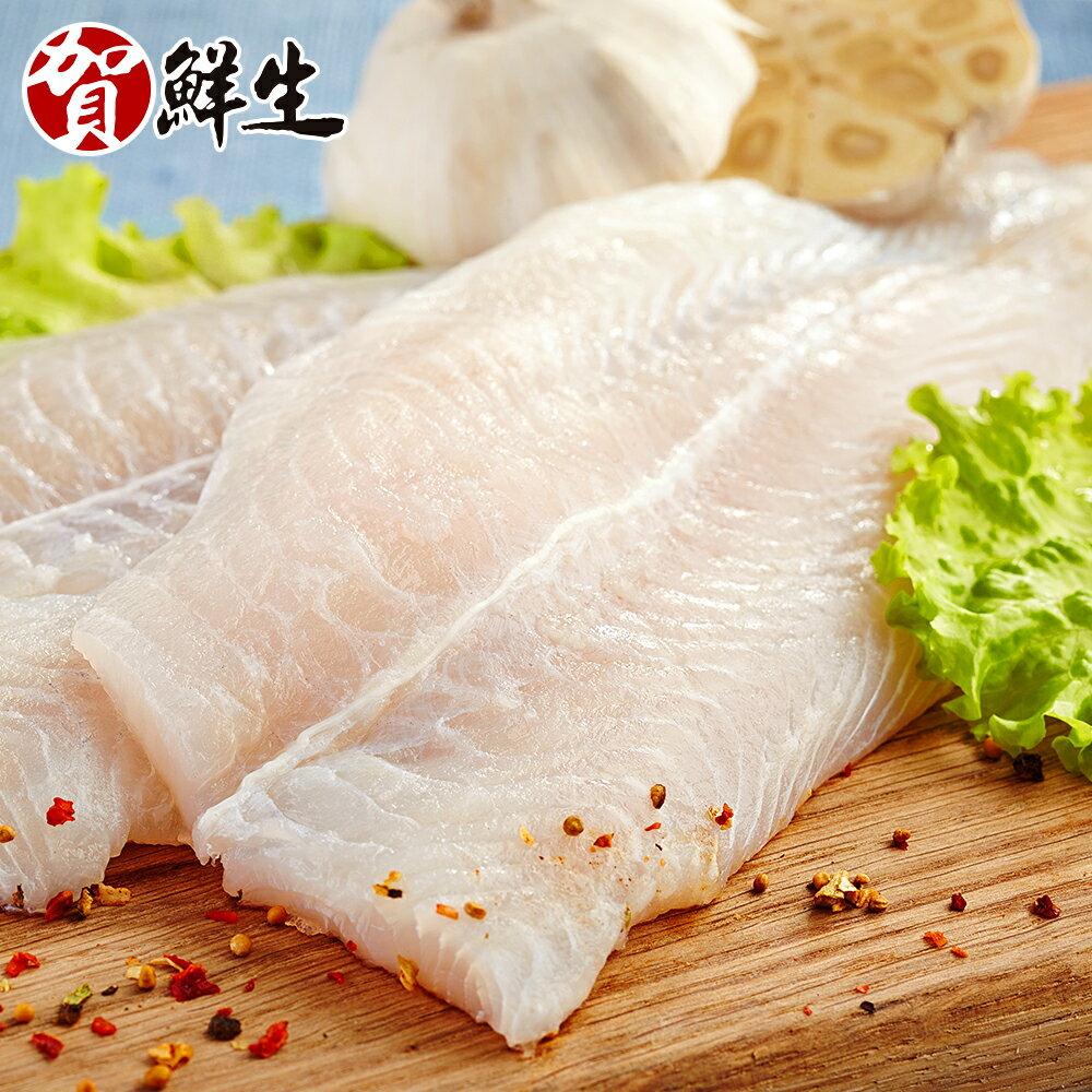 【賀鮮生】鮮嫩巴沙魚排1包 (3-4片/包)- 魚排 炸魚薯條 水煮魚 無刺 水產 海鮮