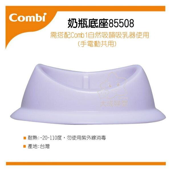 大成婦嬰生活館:【大成婦嬰】Combi自然吸韻吸乳器配件-奶瓶底座(85508)手電動共用配件原廠公司貨