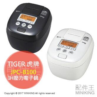 【配件王】代購 TIGER 虎牌 JPC-B100 IH壓力電子鍋 6人份 熱封土鍋 可變壓力 兩色 勝JPB-H101
