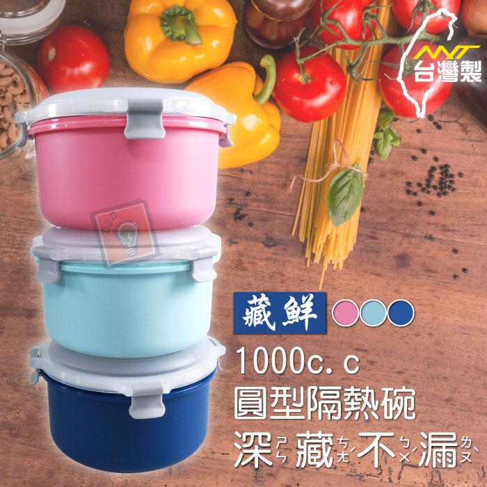 ORG《SD1337d》台灣製~ 內304不鏽鋼 耐熱 1000ml 圓型隔熱碗 便當盒 保鮮盒 可微波 隔熱餐盒 藏鮮