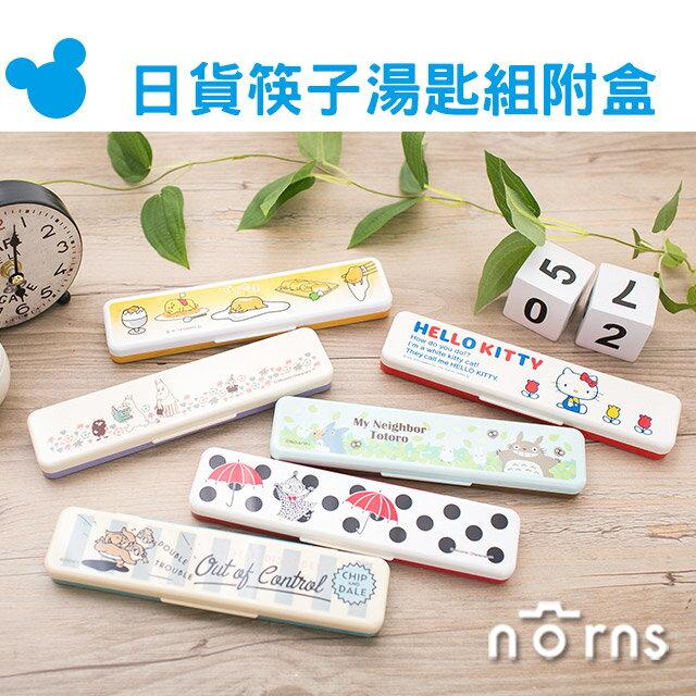 NORNS ~日貨筷子湯匙組附盒~kanahei 宮崎駿 豆豆龍 迪士尼 嚕嚕咪 kitt