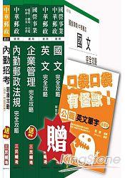 104年中華郵政    內勤人員 講義 題庫全攻略套書 贈公職英文單字口袋書;附讀書計畫表