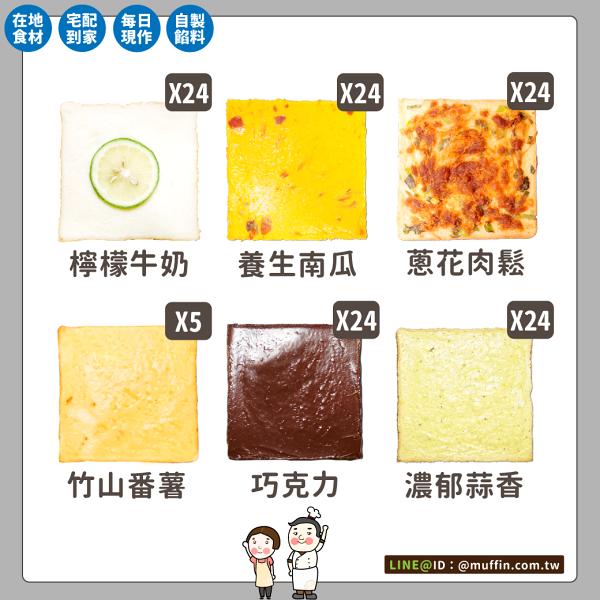 超豪華分享組(034)【馬芬湯種厚片吐司專賣店】