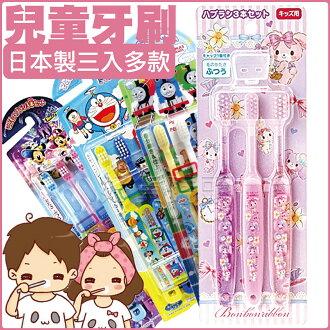 BANDAI日本製兒童牙刷可愛卡通凱蒂哆啦A夢迪士尼鐵道王國湯瑪士小火車3-5歲3入組