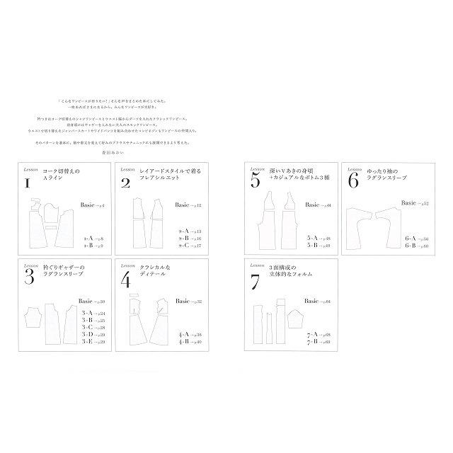 基本的簡單紙型做出7款洋裝 附紙型 1