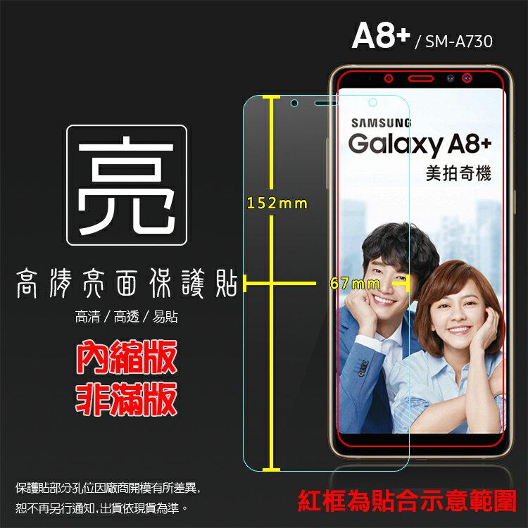 亮面螢幕保護貼 SAMSUNG 三星 Galaxy A8+ A8 Plus (2018) SM-A730F 保護貼 軟性 高清 亮貼 亮面貼 保護膜 手機膜