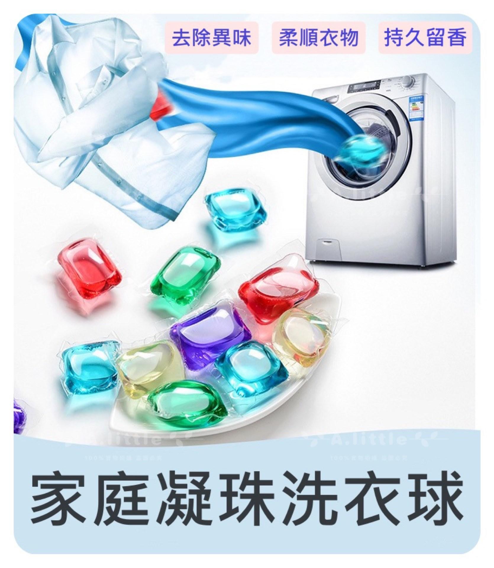 日本水溶膜技術 3D洗衣球  濃縮洗衣凝珠 洗衣粉 洗衣精 洗衣膠囊